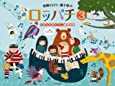 6手&8手ピアノ連弾曲集 春畑セロリ・轟千尋の ロッパチ 3