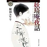 妖奇庵夜話 ラスト・シーン (角川ホラー文庫)