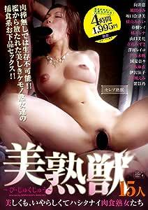 美熟獣 15人 ~美しくも、いやらしくてハシタナイ肉食熟女たち~ [DVD]