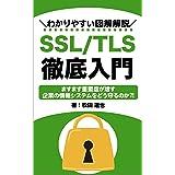 SSL/TLS徹底入門: わかりやすい図解解説