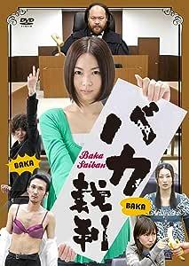 バカ裁判 [DVD]