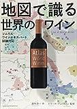 地図で識る世界のワイン ソムリエ・ワインエキスパート試験対応
