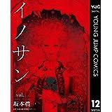 イノサン Rougeルージュ 12 (ヤングジャンプコミックスDIGITAL)