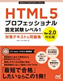 HTML5プロフェッショナル認定試験 レベル1 対策テキスト&問題集 Ver2.0対応版 (Mynavi Examination Library)