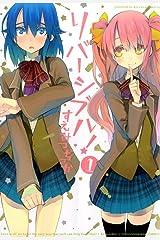 リバーシブル!: 1 (わぁい!コミックス) Kindle版