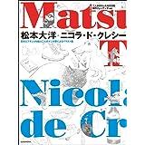 松本大洋+ニコラ・ド・クレシー (玄光社MOOK)