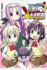 魔法少女リリカルなのはViVid LIFE Advance (角川コミックス・エース) Kindle版