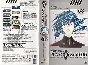 攻殻機動隊 S.A.C. 2nd GIG 08 [VHS]