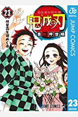 鬼滅の刃 23 (ジャンプコミックスDIGITAL) Kindle版