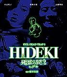 死霊の罠2 ヒデキ [Blu-ray]