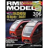 RM MODELS (アールエムモデルズ)2021年3月号 Vol.306