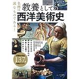 教養としての西洋美術史 (TJMOOK)