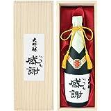 父の日 日本酒 極聖 大吟醸 いつも感謝 720ml 木箱入り メッセージカード付き ギフト プレゼント 誕生日