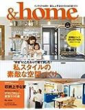 &home[アンド・ホーム] vol.63 (MUSASHI MOOK)