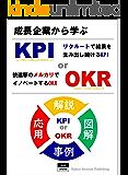成長企業から学ぶKPI or OKR