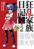 狂乱家族日記壱さつめ 電子DX版 (ファミ通文庫)