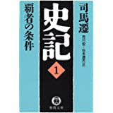 史記(1)覇者の条件 (徳間文庫)