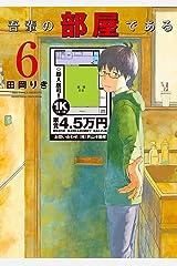 吾輩の部屋である(6) (ゲッサン少年サンデーコミックス) Kindle版