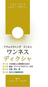 日本版『アウェイクニング・イントゥ・ワンネス』コンプリート版 [DVD]