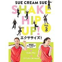 SHAKE HIP UP!エクササイズ! Vol.3(完全生産限定盤) [DVD]