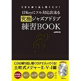 CDを繰り返し聴くだけ!12Keyにフル対応出来る 究極ジャズアドリブ練習BOOK~メジャーII-V-I編~(2枚組CD付)