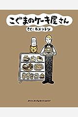 こぐまのケーキ屋さん (ゲッサン少年サンデーコミックス) Kindle版