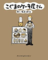 こぐまのケーキ屋さん (ゲッサン少年サンデーコミックス)