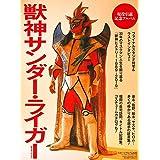 獣神サンダー・ライガー<新日本プロレス> 現役引退記念アルバム (スポーツアルバム No.63)