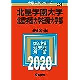 北星学園大学・北星学園大学短期大学部 (2020年版大学入試シリーズ)
