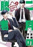 二月の勝者 ー絶対合格の教室ー (6) (ビッグコミックス)