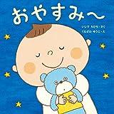 おやすみ~ (はじめてであうえほんシリーズ)