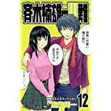 斉木楠雄のΨ難 12 (ジャンプコミックス)