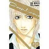 Deep Love ホスト(1) (別冊フレンドコミックス)