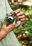 香りの扉、草の椅子 ハーブショップの四季と暮らし (天然生活の本)