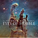 ハッブル宇宙望遠鏡 探究と発見のまなざし EYES OF HUBBLE