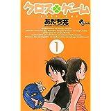 クロスゲーム(1) (少年サンデーコミックス)