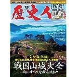 歴史人 2021年12月号増刊 戦国山城大全