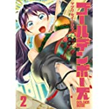 ゴールデンボーズ(2) (ヤングガンガンコミックス)