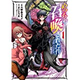 めっちゃ召喚された件 THE COMIC 1 (マッグガーデンコミックス Beat'sシリーズ)