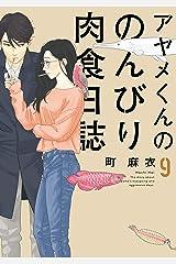 アヤメくんののんびり肉食日誌(9)【電子限定特典付】 (FEEL COMICS) Kindle版