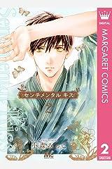 センチメンタル キス 2 (マーガレットコミックスDIGITAL) Kindle版