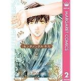 センチメンタル キス 2 (マーガレットコミックスDIGITAL)