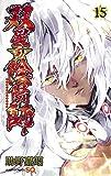 双星の陰陽師 15 (ジャンプコミックス)