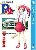 P2!―let's Play Pingpong!― 5 (ジャンプコミックスDIGITAL)
