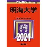 明海大学 (2021年版大学入試シリーズ)