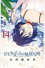 ひとりぼっちの地球侵略(14) (ゲッサン少年サンデーコミックス) Kindle版