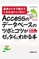 Accessのデータベースのツボとコツがゼッタイにわかる本 2019/2016対応 Kindle版