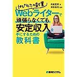 はじめての副業Webライターで頑張らなくても安定収入を手にするための教科書
