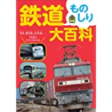 鉄道ものしり大百科 (旅鉄Kids)