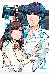 教え子がAV女優、監督はボク。(2) (裏少年サンデーコミックス) Kindle版